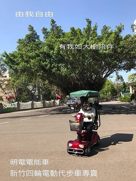 新竹4輪電動代步車推薦2017.jpg