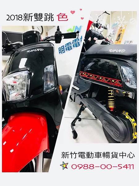 2018QC最近跳色_新竹電動自行車明電.jpg