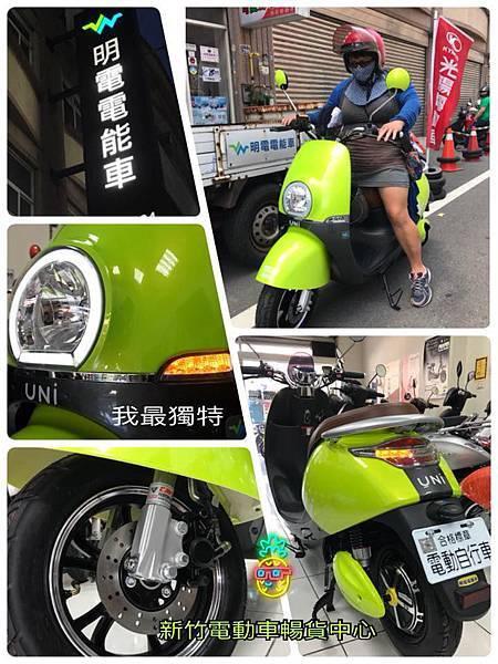 uni-ebike_新竹電動自行車_明電.jpg