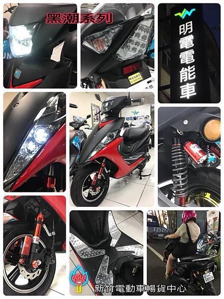ZX新竹電動自行車明電推薦最新ebike.jpg