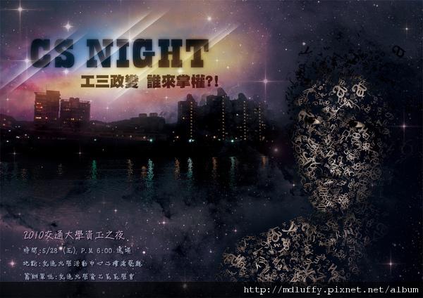 資工之夜海報_輸出_v4_rgb_縮圖.jpg