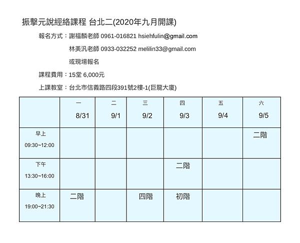 2020秋_振擊元說課程簡章一覽表_謝福麟.docx - Google 文件.png