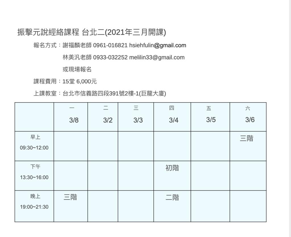 202春經絡課程表-台北二.png