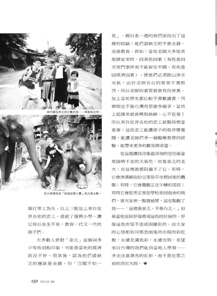 2011泰北志工-明道文藝426-2011.09月號_頁面_16.jpg