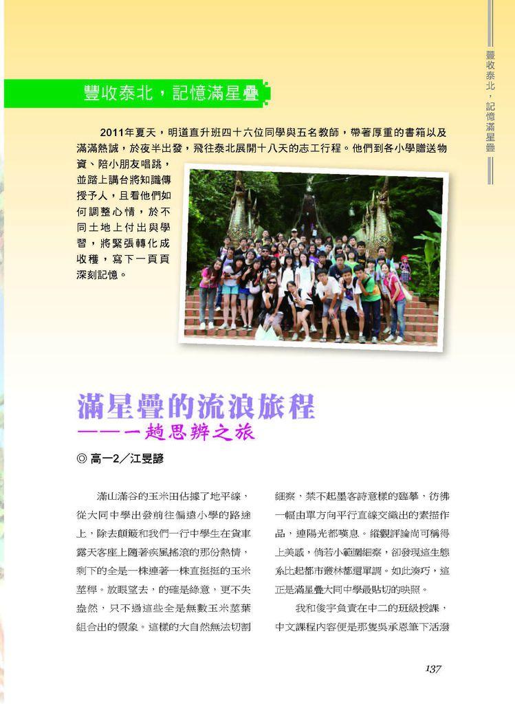 2011泰北志工-明道文藝426-2011.09月號_頁面_01.jpg