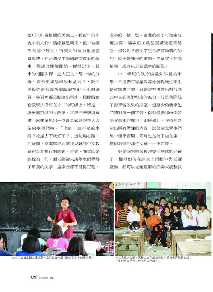 2011泰北志工-明道文藝426-2011.09月號_頁面_02.jpg