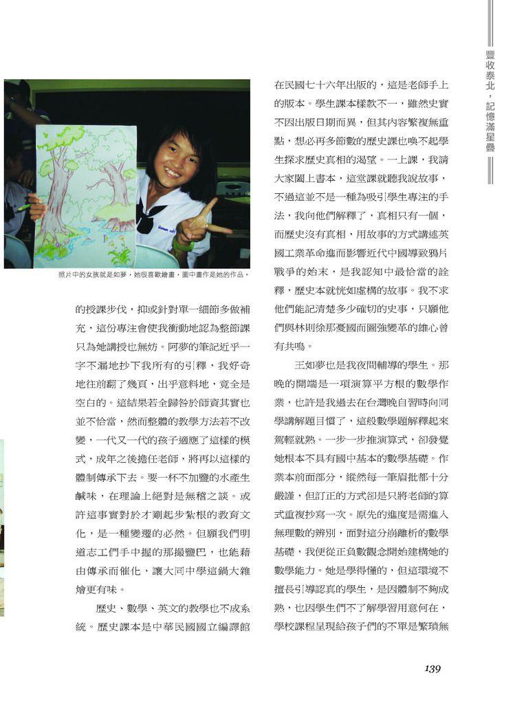 2011泰北志工-明道文藝426-2011.09月號_頁面_03.jpg