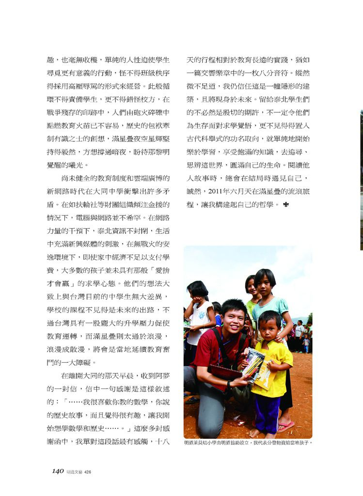 2011泰北志工-明道文藝426-2011.09月號_頁面_04.jpg
