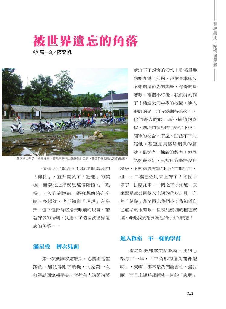 2011泰北志工-明道文藝426-2011.09月號_頁面_05.jpg