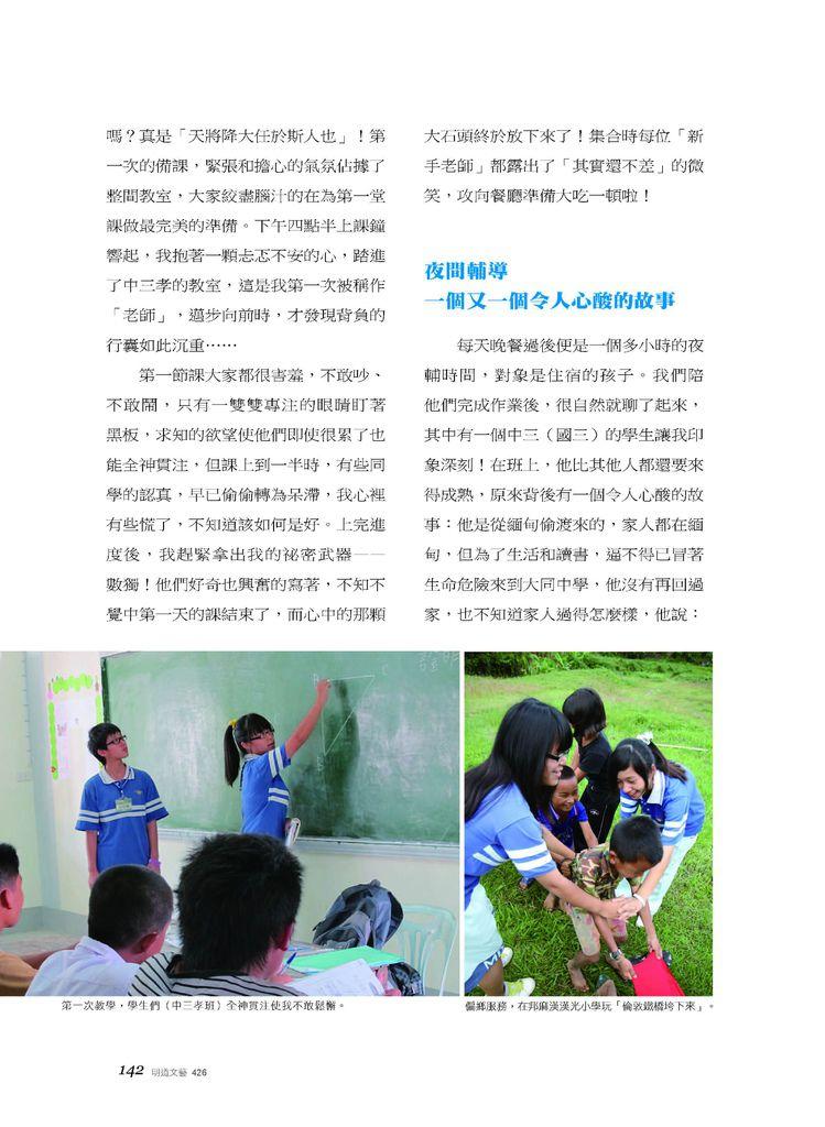 2011泰北志工-明道文藝426-2011.09月號_頁面_06.jpg