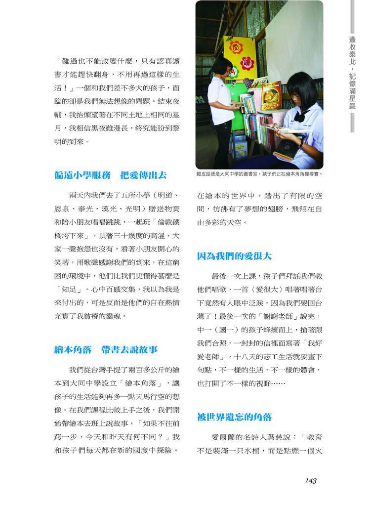 2011泰北志工-明道文藝426-2011.09月號_頁面_07.jpg