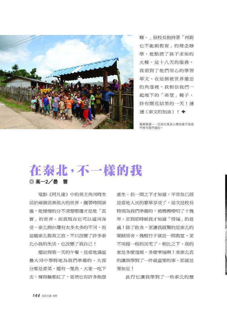 2011泰北志工-明道文藝426-2011.09月號_頁面_08.jpg
