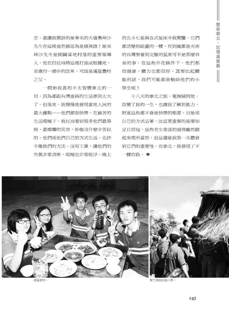2011泰北志工-明道文藝426-2011.09月號_頁面_09.jpg