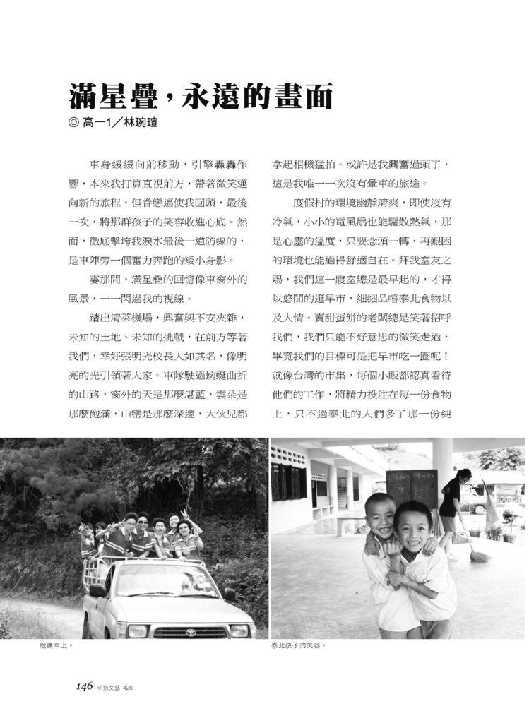 2011泰北志工-明道文藝426-2011.09月號_頁面_10.jpg