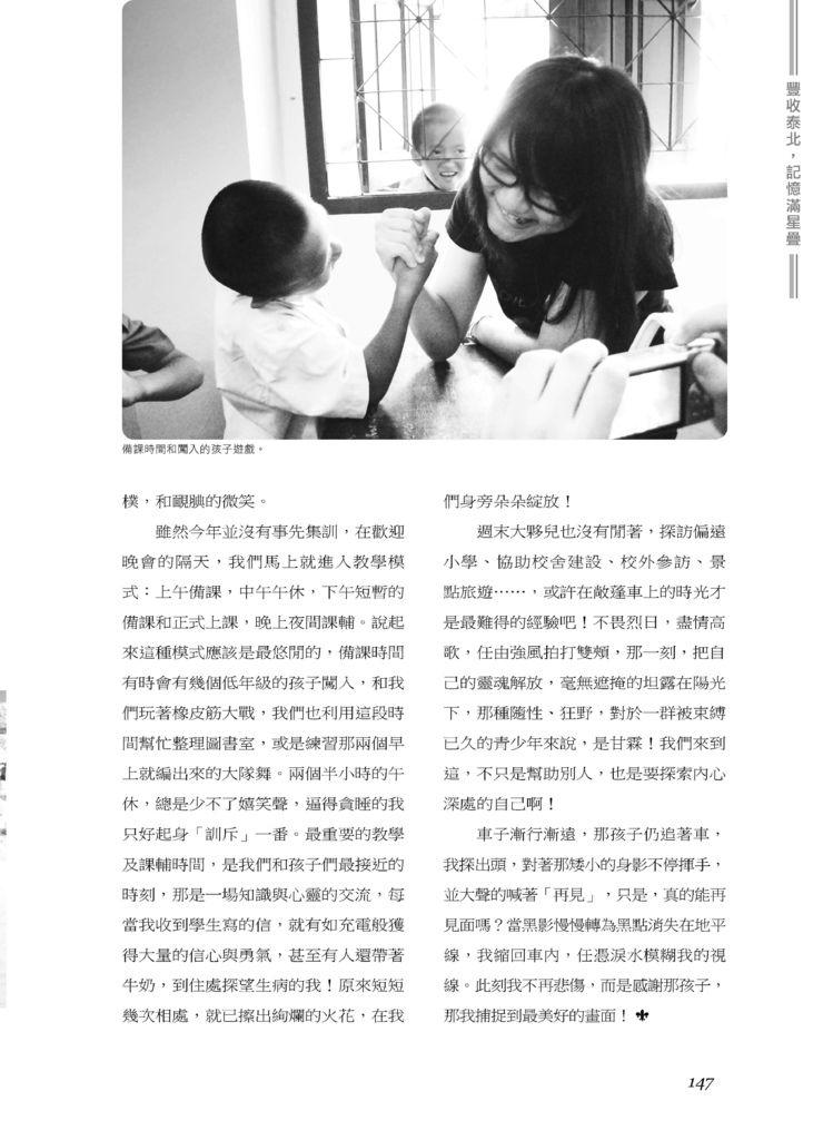 2011泰北志工-明道文藝426-2011.09月號_頁面_11.jpg