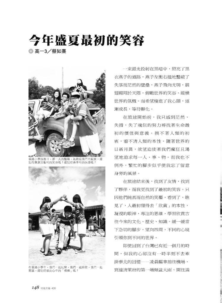 2011泰北志工-明道文藝426-2011.09月號_頁面_12.jpg