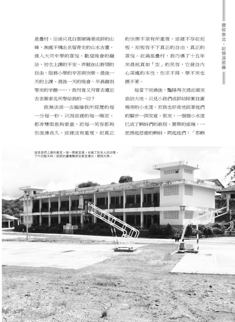 2011泰北志工-明道文藝426-2011.09月號_頁面_13.jpg