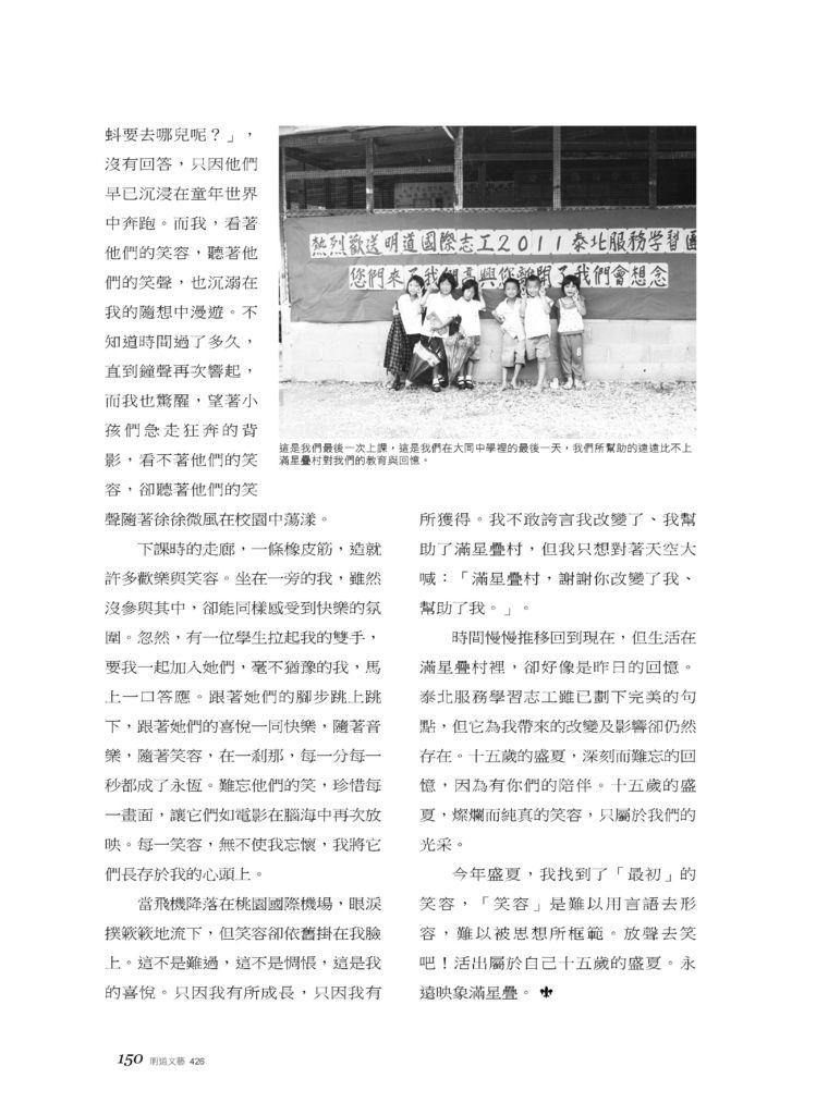 2011泰北志工-明道文藝426-2011.09月號_頁面_14.jpg