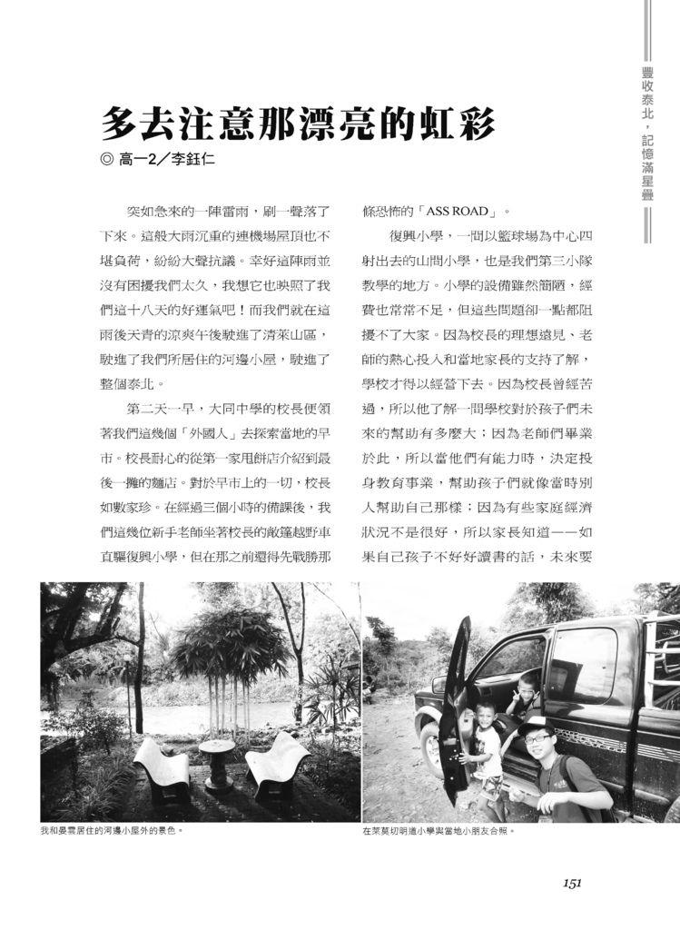 2011泰北志工-明道文藝426-2011.09月號_頁面_15.jpg