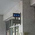980609in綜三5教室-大家一起逐夢踏實.JPG