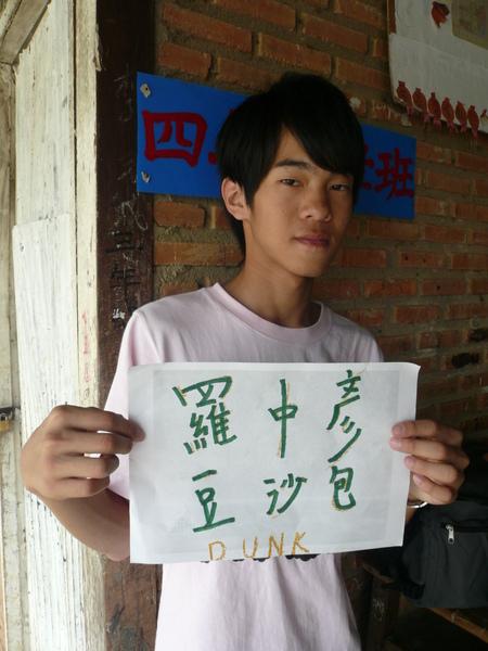 羅中彥.JPG