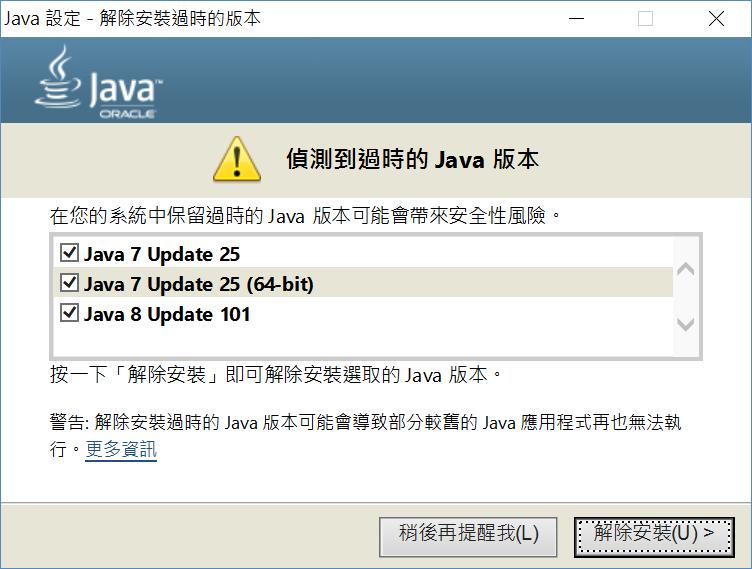 Win 10環境下安裝Java @ 天天向上:: 痞客邦::
