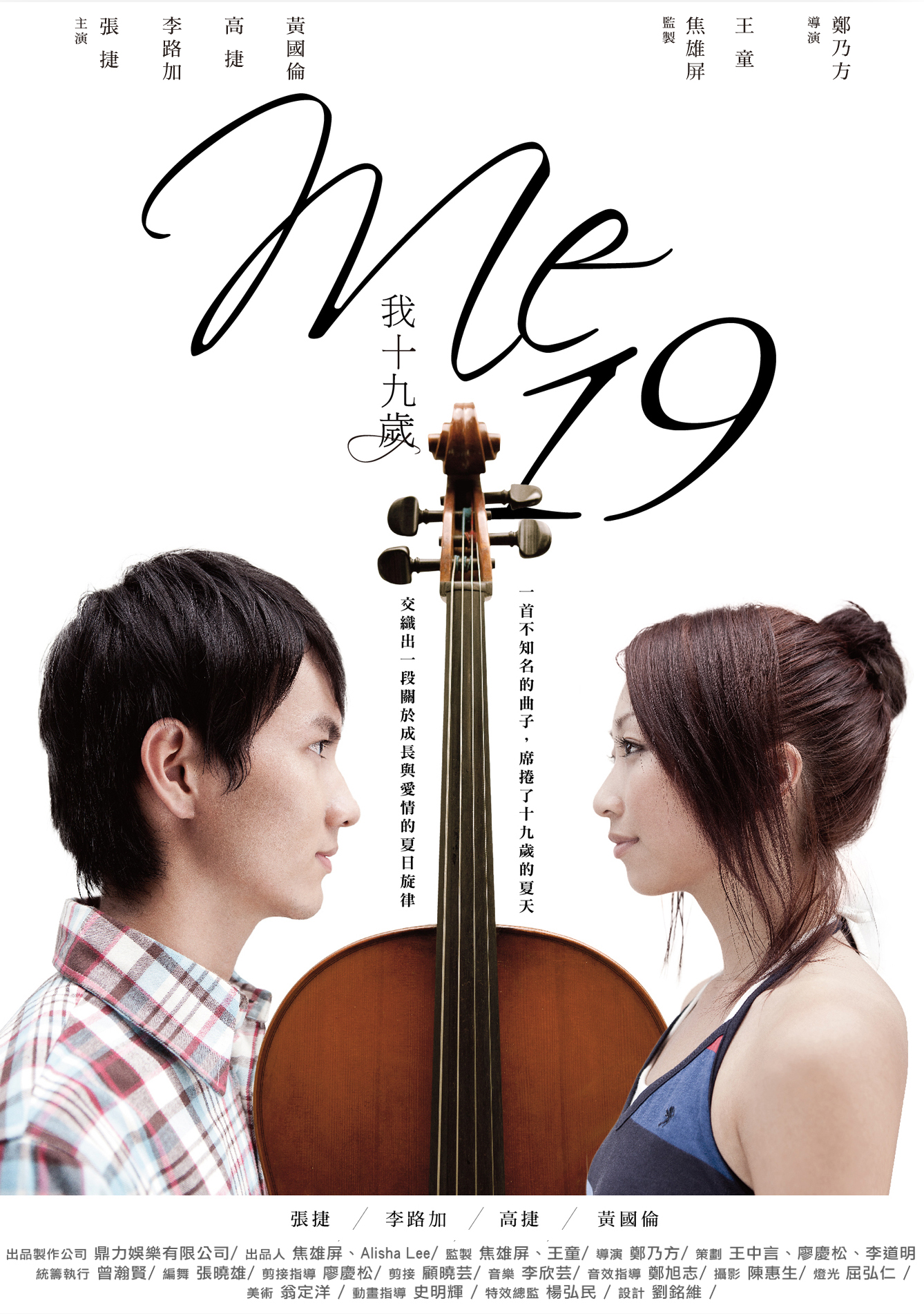 Me19 海報05.jpg