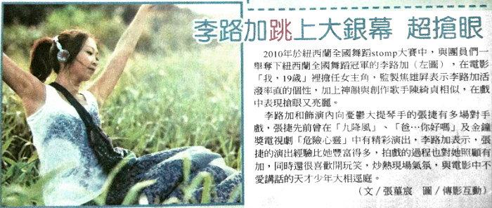 19歲自由時報_1203.jpg