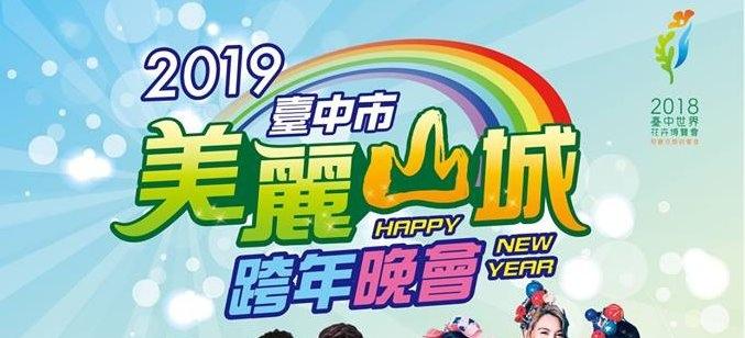 2019 台中跨年晚會-東勢bn
