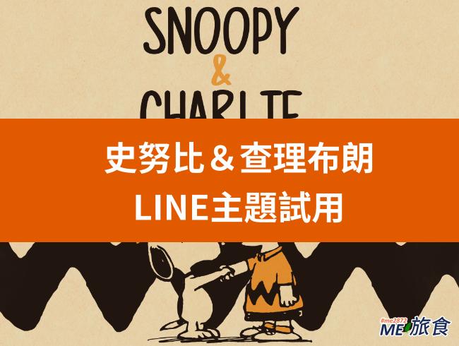 LINE-史努比主題試用.png