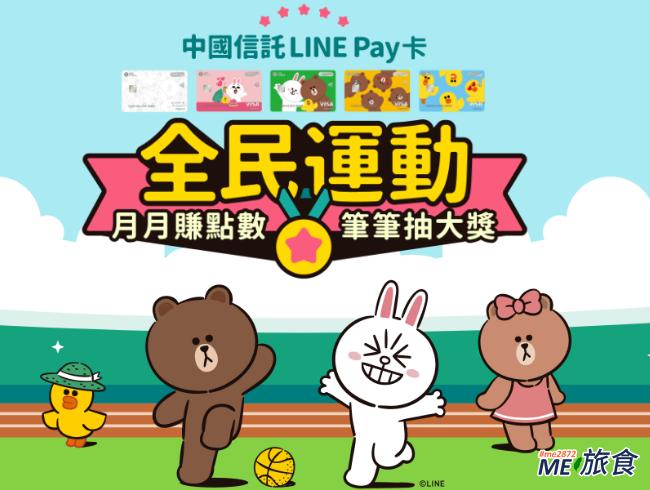 line pay 中信全民運動.png