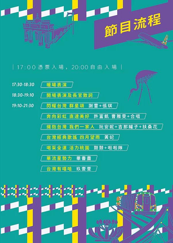國慶晚會節目流程.PNG