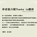 thanks_to_sd