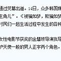 news_121214_donghae