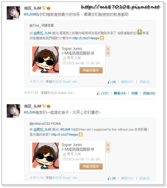 zm130408_weibo_11