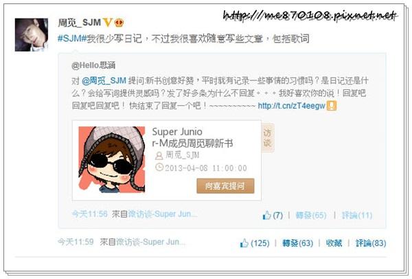 zm130408_weibo_12