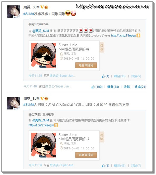 zm130408_weibo_07