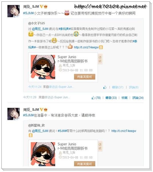 zm130408_weibo_05