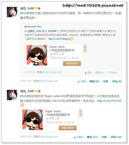 zm130408_weibo_01