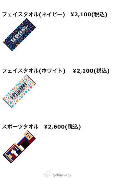 ss6_japan_goods_08