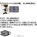 ss6_japan_goods_07