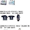 ss6_japan_goods_01