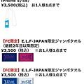 ss6_japan_goods_09
