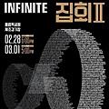 150129_news_infinite_01