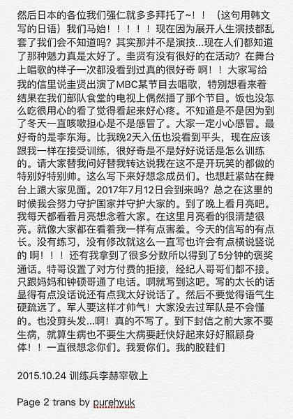 151106_eh_letter_04
