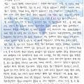 151106_eh_letter_01