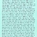 160118_eh_letter_5_01