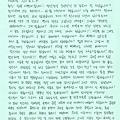 160504_eh_letter_8_01