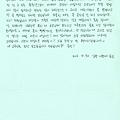 160504_eh_letter_8_02