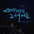 인피니트(INFINITE) _그 해 여름 (두 번째 이야기)_ Official MV.mp4_20160708_000651.561.jpg